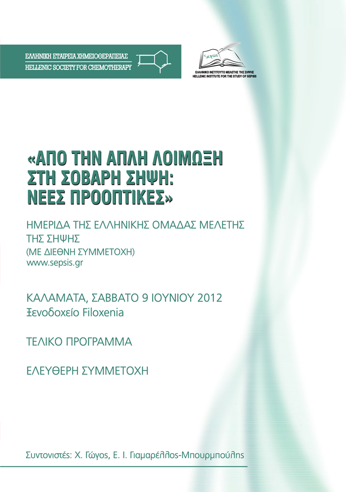 "Workshop of the Hellenic Sepsis Study Group, ""From sepsis to severe sepsis: new perspectives"", Kalamata, 9 June 2012"